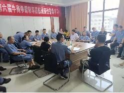 健丽达油缸管厂家安全生产会议