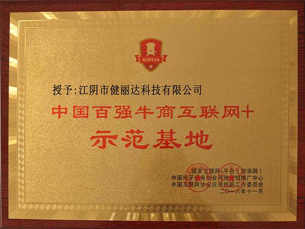 健丽达-中国百强牛商互联网示范基地